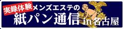実録メンズエステ体験!紙パン通信in名古屋