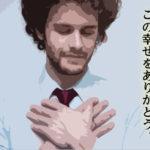 【上野・御徒町・日暮里メンズエステ】Fの口コミ体験談~笑顔でグイグイSKB!