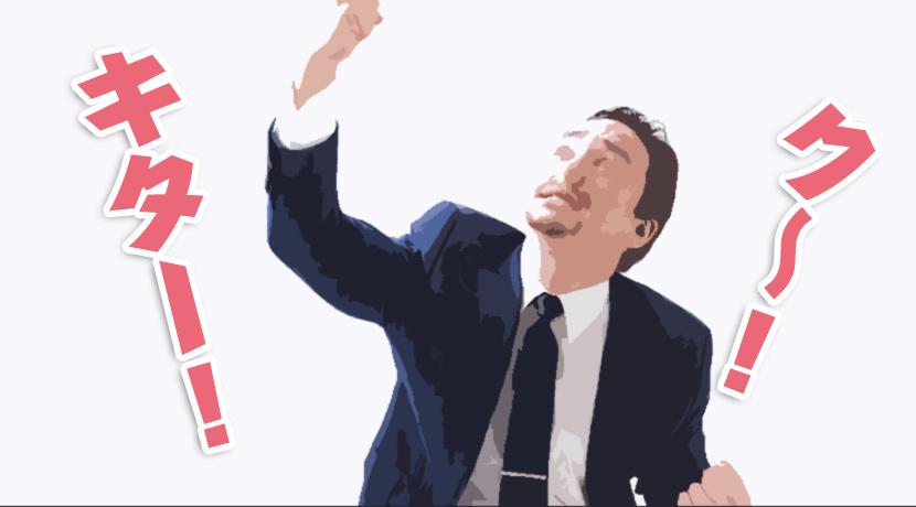 【錦糸町メンズエステ】エスラインの口コミ体験談~超濃厚!衝撃SKB!