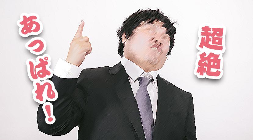 【飯田橋メンズエステ】アロマレンジャーの口コミ体験談~1Rの新ルームでガッツリ!!
