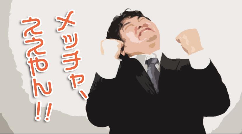 【新宿・高田馬場メンズエステ】Mの口コミ体験談~思わず惚れちゃうドキドキSKB!