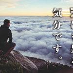 【飯田橋メンズエステ】ウィールの口コミ体験談~しっとり美女の衝撃悶絶手技!