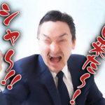 【新橋・銀座・日本橋メンズエステ】Uの口コミ体験談~巨OPIセラピの究極SKB!