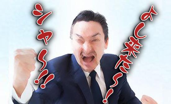 【新橋・銀座・日本橋エリアメンズエステ体験】U~巨OPIセラピの究極SKB体験
