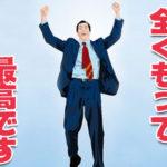 【北千住メンズエステ】アロマサボンの口コミ体験談~怒涛のラッシュに暴走寸前!