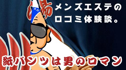 紙パンツ太郎口コミ体験談ブログをお引越し致しました!!
