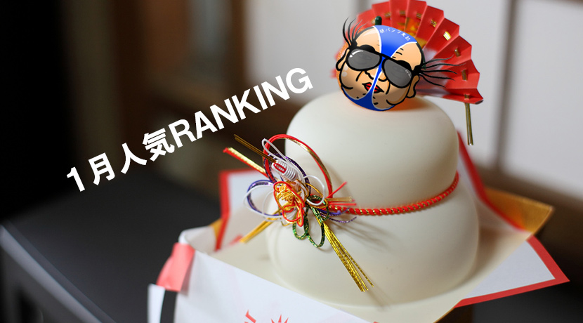 【人気メンズエステ】1月ランキング