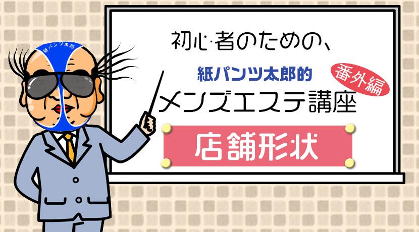 【メンズエステ講座】番外編~お店の形状
