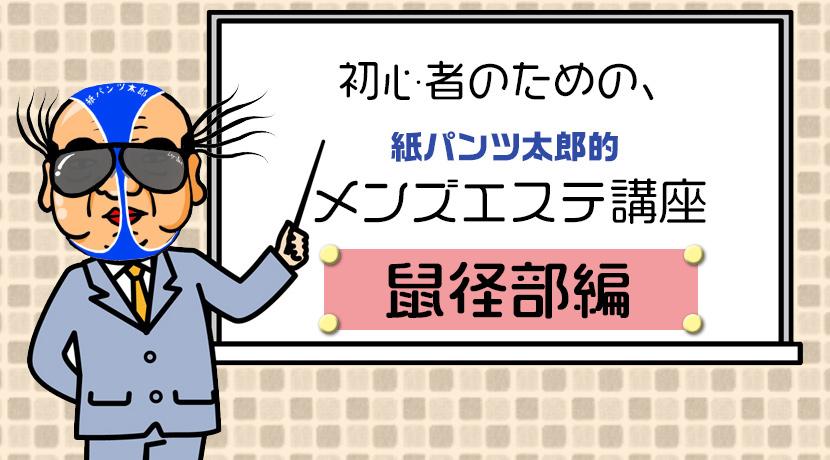 【メンズエステ講座】中級編~鼠蹊部(ソケイブ)について