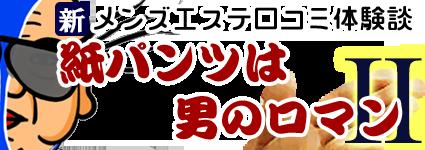 新 メンズエステ口コミ体験談 〜紙パンツは男のロマンⅡ〜