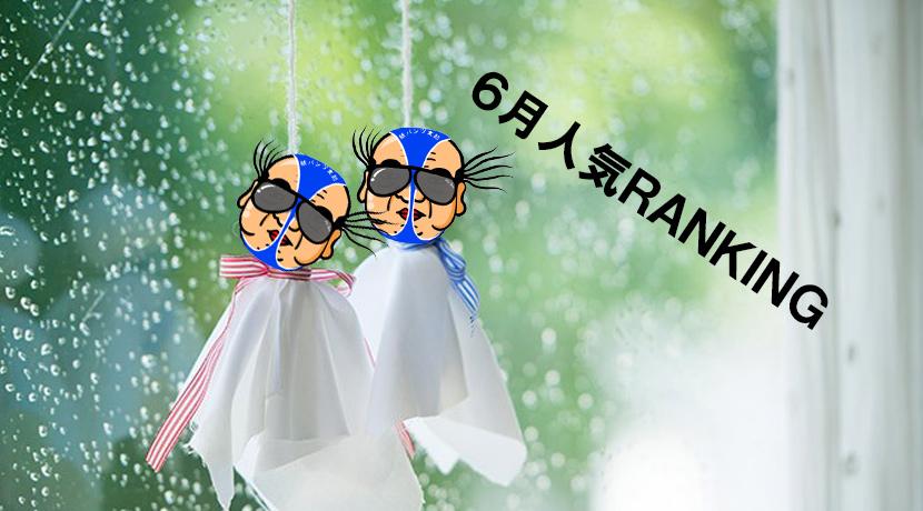 【人気メンズエステ】6月ランキング