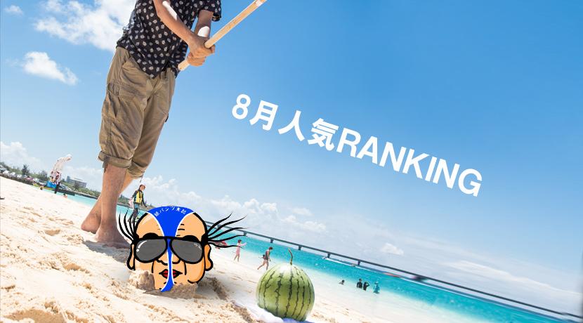【人気メンズエステ】8月ランキング
