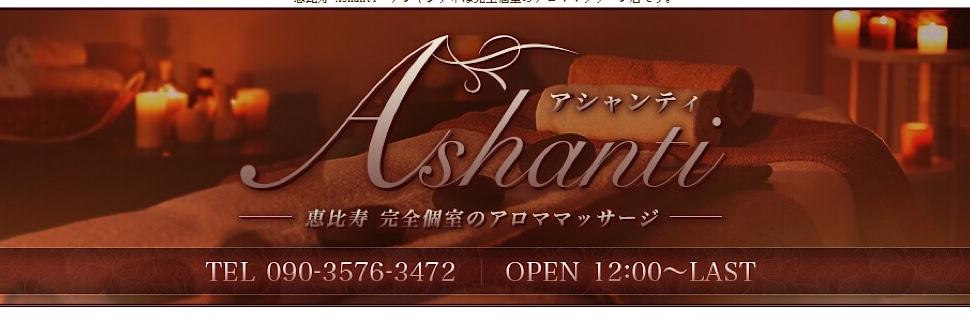 【気になる!】恵比寿 Ashanti ~アシャンティ
