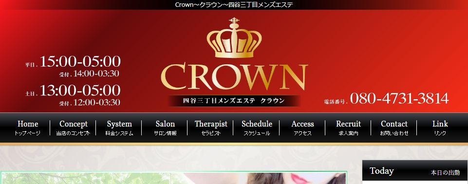 【気になる!】四谷三丁目 CROWN~クラウン
