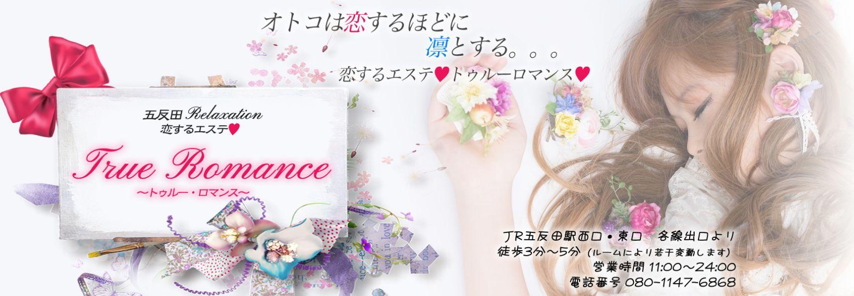 【気になる!】五反田 True Romance~トゥルーロマンス