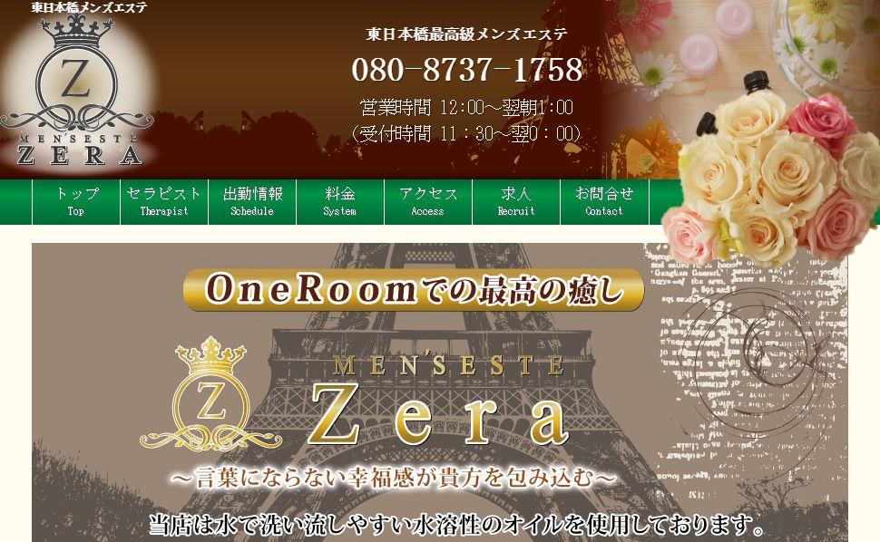 【気になる!】日本橋 ZERA~ゼラ