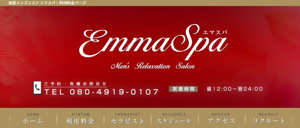 【気になる!】池袋 EMMA SPA~エマスパ