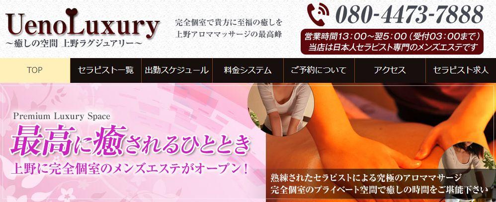 【気になる!】上野 Ueno Luxury~ウエノラグジュアリー