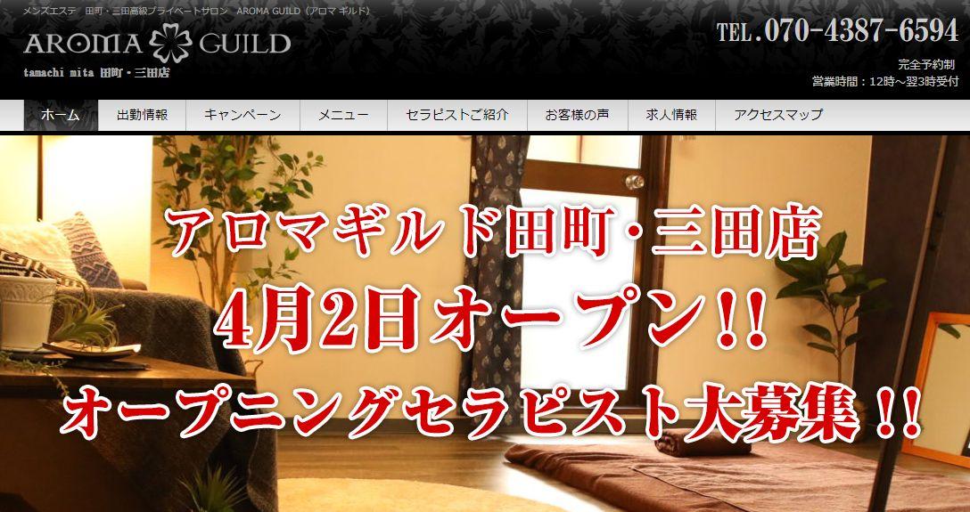【気になる!】田町・三田 Aroma Guild~アロマギルド