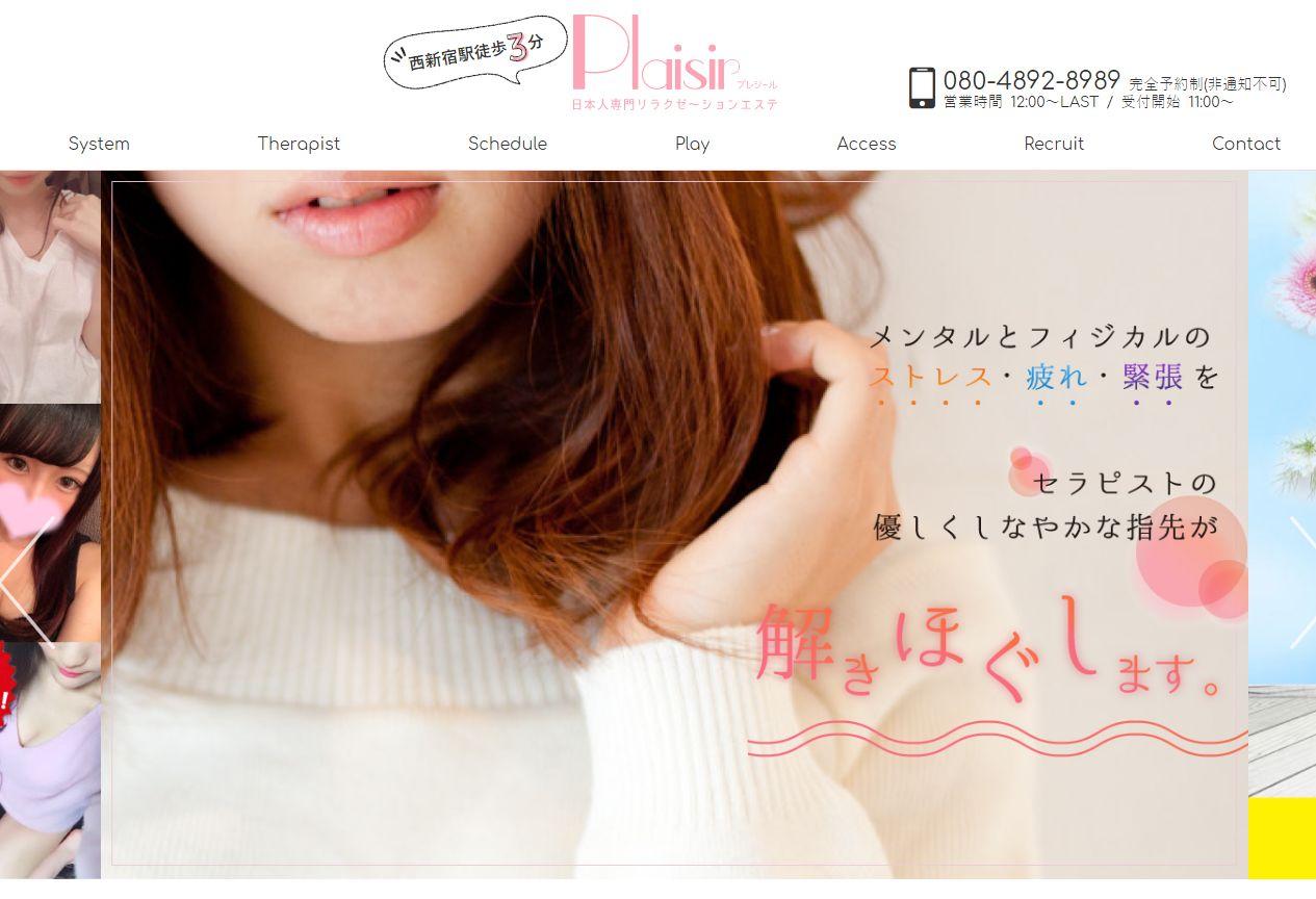 【気になる!】西新宿・高田馬場 plaisir~プレジール