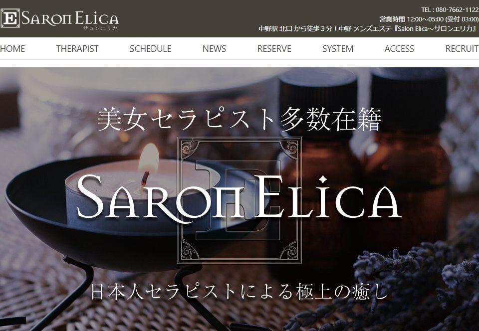 【気になる!】中野 SALON ELICA~サロンエリカ