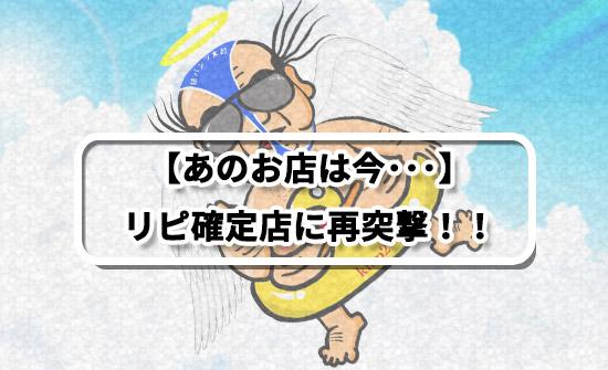 【夏本番!】リピ確定店に再突撃!?久々にレポしまっせ~(ง°̀ロ°́)ง