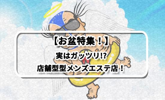 【お盆特集!】超快適!安心感抜群の店舗型メンズエステ店!