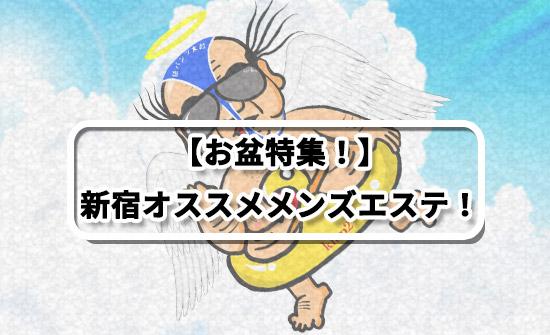 【お盆直前特集!】新宿で足を運ぶべきメンズエステ店!