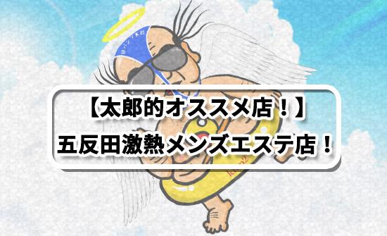 【太郎の注目店!】五反田で激熱のメンズエステ店をご紹介!