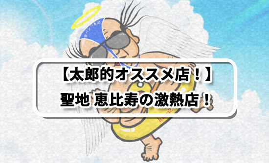 【恵比寿 メンズエステ】聖地恵比寿の激熱メンズエステ店をご紹介!