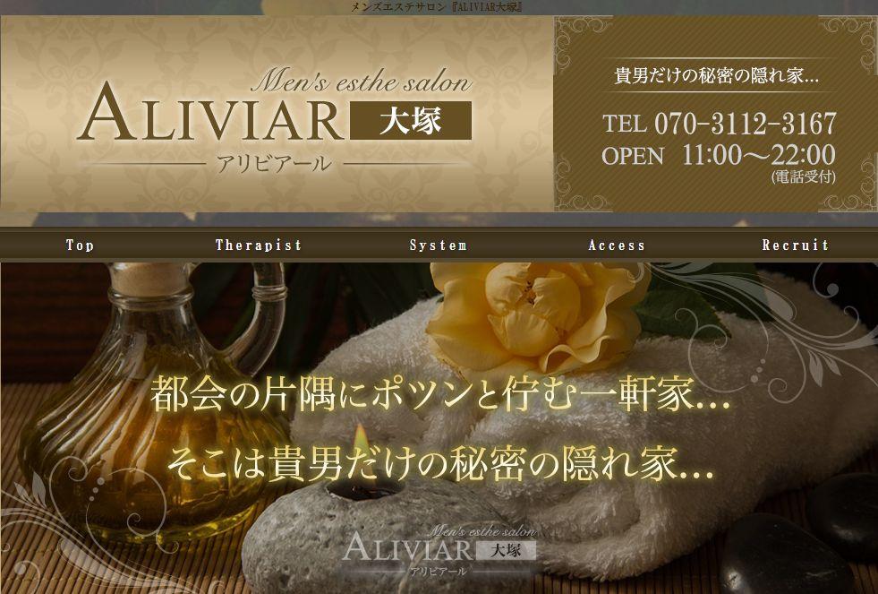 【気になる!】大塚 ALIVIAR~アリビアール