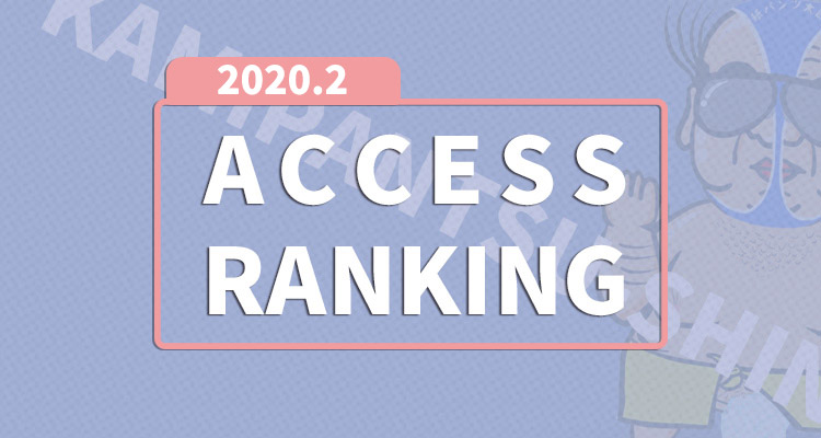 【人気メンズエステ】2020年2月ランキング