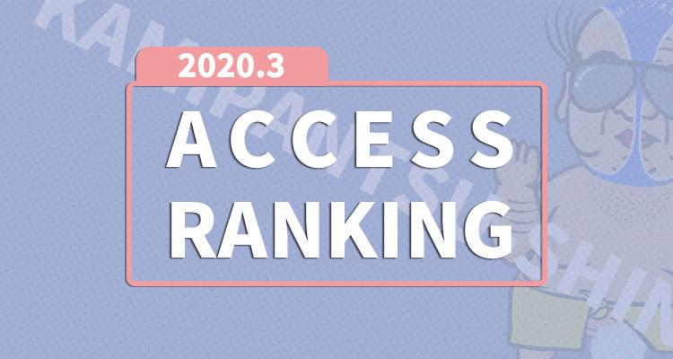 【人気メンズエステ】2020年3月ランキング
