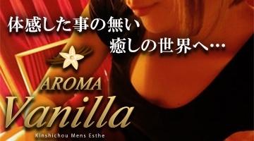 【錦糸町メンズエステ】AROMA Vanilla~アロマバニラの口コミ体験談情報!